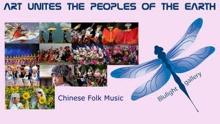 Chinese Folk Music - 中国民族音乐