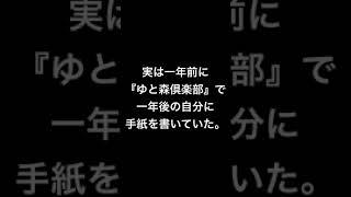 一年前の自分から手紙が届いた。(fromゆと森倶楽部) #shorts