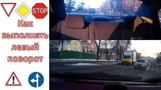 видео Как выполнить левый поворот на перекрестке