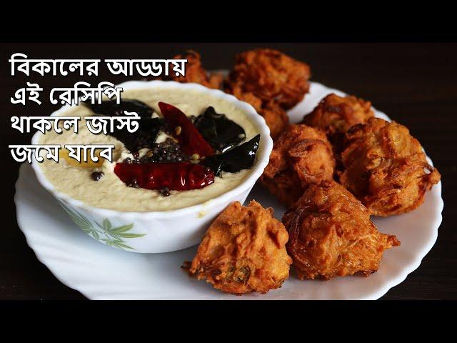 বিকালের আড্ডা জমাতে এতো টেস্টি আর মজাদার নাস্তা না খেলে আপনার আফসোস থেকে যাবে Bengali Recipe