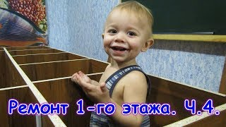 Ремонт 1-го этажа. Столовая, игровая. Новая мебель. Ч.4 (2.19г.) Семья Бровченко.