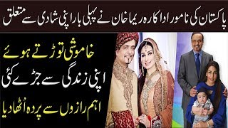 First Time Reema Khan Reveal Truth About Her Marriage Life | 9 News