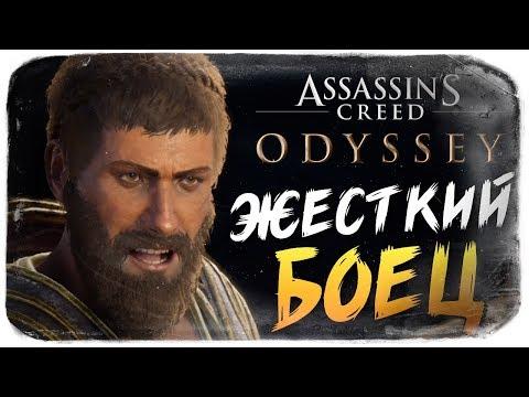 МЯСНИК ИЗ СПАРТЫ ● Assassin's Creed Odyssey