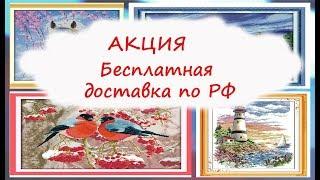 Наборы для вышивки крестом. АКЦИЯ в магазине!!!Обзор товаров магазина Ч.1 Пейзажи и домики
