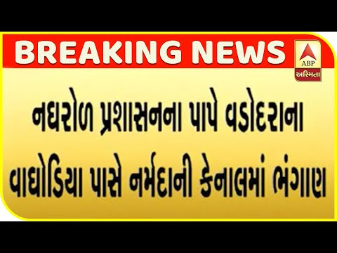 Kutch : Two children death after drown in Narmada canalиз YouTube · Длительность: 31 с