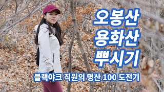 [등산] 블랙야크 명산100 오봉산&용화산 최단…