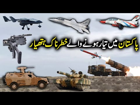 Military Equipment Manufactured In Pakistan | Ababeel