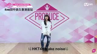 [繁中字幕]Produce48 HKT48 田中美久自我介紹影片