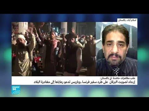 ما مضمون التسوية بين الحكومة الباكستانية وحركة -لبيك- الإسلامية المتشددة؟