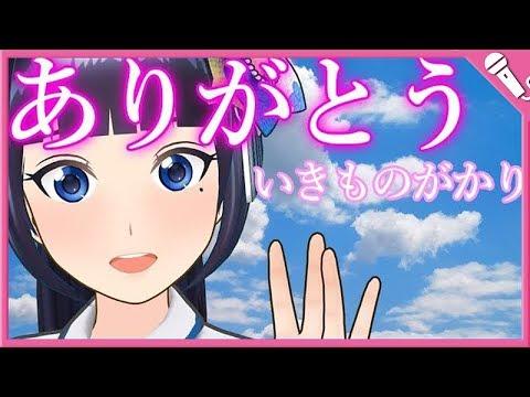 【Cover】ありがとう/いきものがかり『ゲゲゲの女房』 Arigato/IkimonoGakari