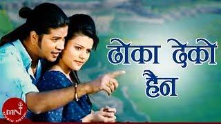 Dhoka Deko Hoina By Puskal Sharma & Kabita Acharya