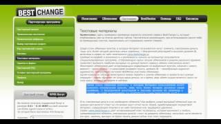 Заработок без вложений на обмене валют с BestChange. Как заработать на обмене электронных денег