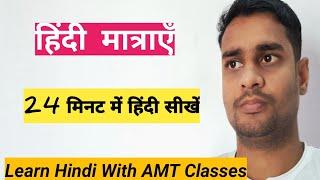 Hindi Maatra Learning/Learn Hindi Maatrae/30 मिनट में हिंदी सीखें With AMT Classes
