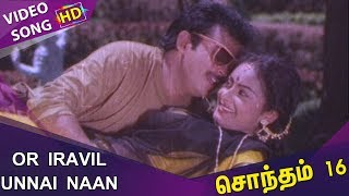 Or Iravil Unnai Naan Video Song | Sontham 16