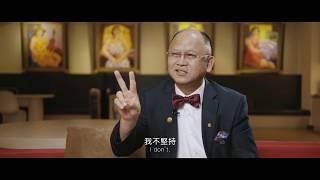 202002 張慧男醫師個人形象影片