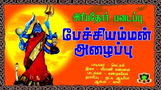 பேச்சியம்மன் ஆவேசப்பாடல்கள்-Pechiamman Song-Pechiamman Sudalaimadasamy Songs