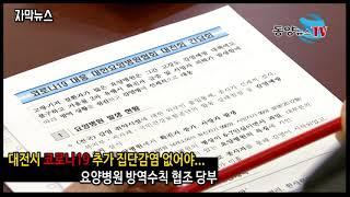 허태정 대전시장, 요양병원 대전회 임원 접견…방역수칙 …