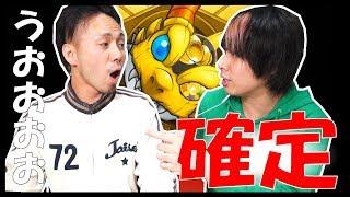 【モンスト】初めての激獣神祭で確定キターーー!!!!!!www