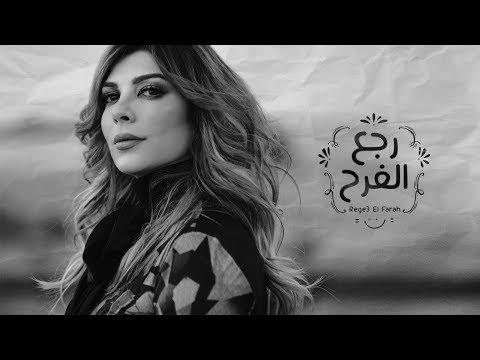 Assala - Rejea El Farah  [Lyrics Video] أصالة - رجع الفرح