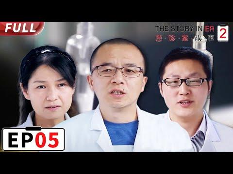 《急诊室的故事》第二季第5期20151119: 父亲病重继子悉心照顾 The Story In ER II EP.5【东方卫视官方超清】