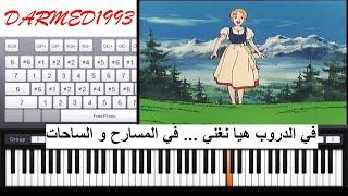 تعليم عزف اغنية لحن الحياة بالبيانو مع الكلمات | lahn al hayat piano