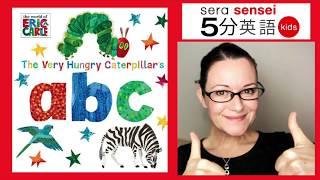はらぺこあおむし The Very Hungry Caterpillar's ABC by Eric Carle エ...
