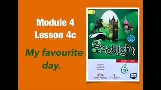 Английский в фокусе 6 / Spotlight 6 Module 4 Lesson 4с #spotlight6 #английскийвфокусе #6класс
