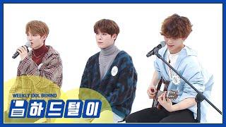 [주간아 미방] 꿀 음색 보컬맛집♥ 벨벨 민찬&계현&연호의 'My Beauty'♬ l EP.442