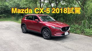 Mazda CX-5汽油版2018試駕:選哪個等級好?