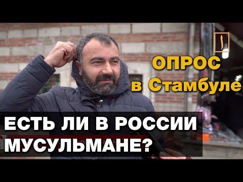 Есть ли в России мусульмане? Опрос в Стамбуле