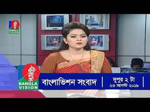 দুপুর ২ টার বাংলাভিশন সংবাদ | Bangla News | 23_August_2019 | 2:00 PM | BanglaVision News