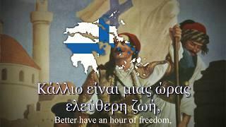 Θούριος - Greek Revolutionary Song