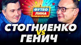 СТОГНИЕНКО х ГЕНИЧ | ФУТБОЛИНА #10