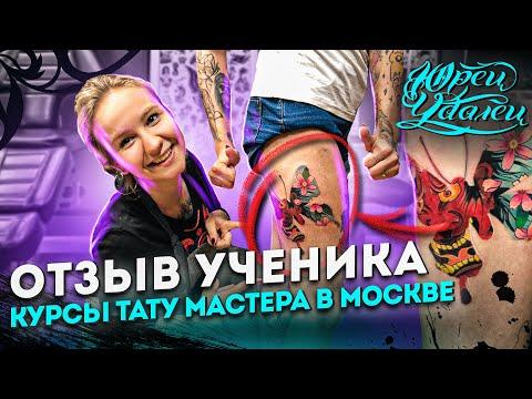 Отзыв ученика   обучение тату в Москве   Курсы тату мастера в Москве