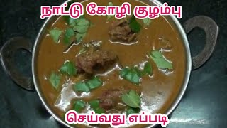 Nattu kozhi kulambu Recipe in Tamil | How to Make Nattu Kozhi Curry | Kozhi Curry