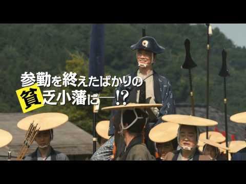 佐々木蔵之介 参勤交代 CM スチル画像。CM動画を再生できます。