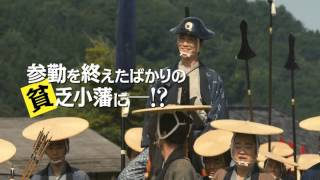佐々木蔵之介が、江戸幕府から無理難題を突き付けられた弱小藩の藩主に...