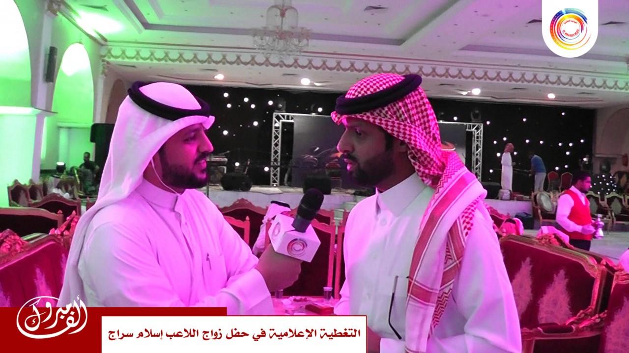 اللقاء مع الأستاذ فهد الزهراني في حفل زواج اللاعب إسلام ...