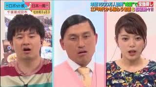 ロボット旅 2018年6月17日 内容:芸能人がロボットと日本全国 を旅する...
