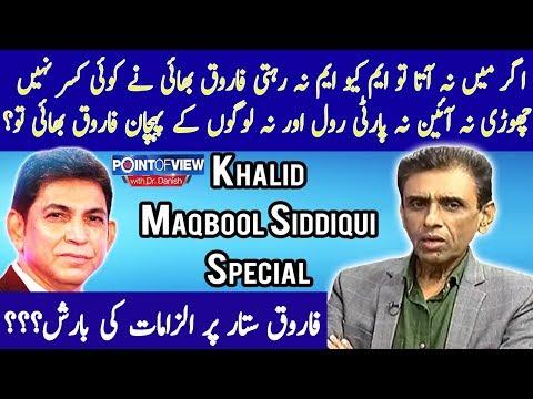 Khalid Maqbool Siddiqui Special, Farooq Bhai Par Ilzamaat??? The Point Of View 15 Feb 2018 | 24