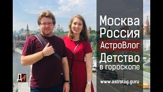Детство в гороскопе. Музей детства в Москве