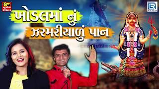Nitin Barot, Tejal Thakor Khodalmaa Nu Zarmariyalu Paan | New Gujarati Song 2018 | Studio Rhythm