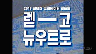 2019 콘텐츠 크리에이터 리포트 렏 고 뉴트로!스케치…
