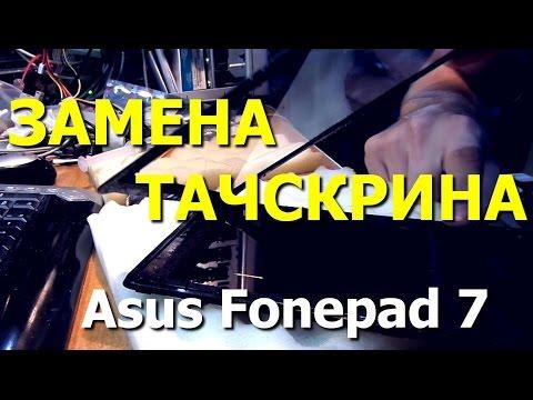Asus Nexus Me370tg Инструкция.Doc