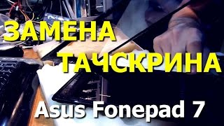 Замена тачскрина планшета Asus Fonepad 7 (K00E) (ME372CG) / Replacement Touch Screen(, 2014-07-18T19:25:10.000Z)