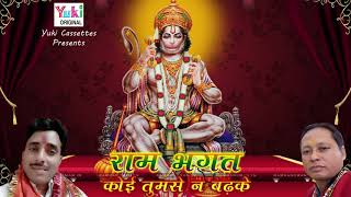 राम भगत कोई तुमसे न बढ़कर   Ram Bhagat Koi Tumse Na Badkar   Sudhir Sangha  Audio