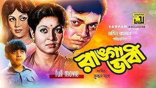 Ranga Bhabi | রাঙ্গা ভাবী | Shabana, Alamgir & Notun | Bangla Full Movie