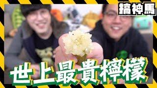 【新品種檸檬】每顆200!水果中的魚子醬!