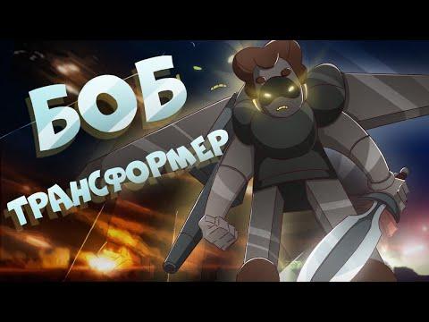 Боб - трансформер! (эпизод 9, сезон 7)