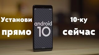 Установить Android 10 МОЖНО ПРЯМО СЕЙЧАС на ЭТИ МОДЕЛИ...